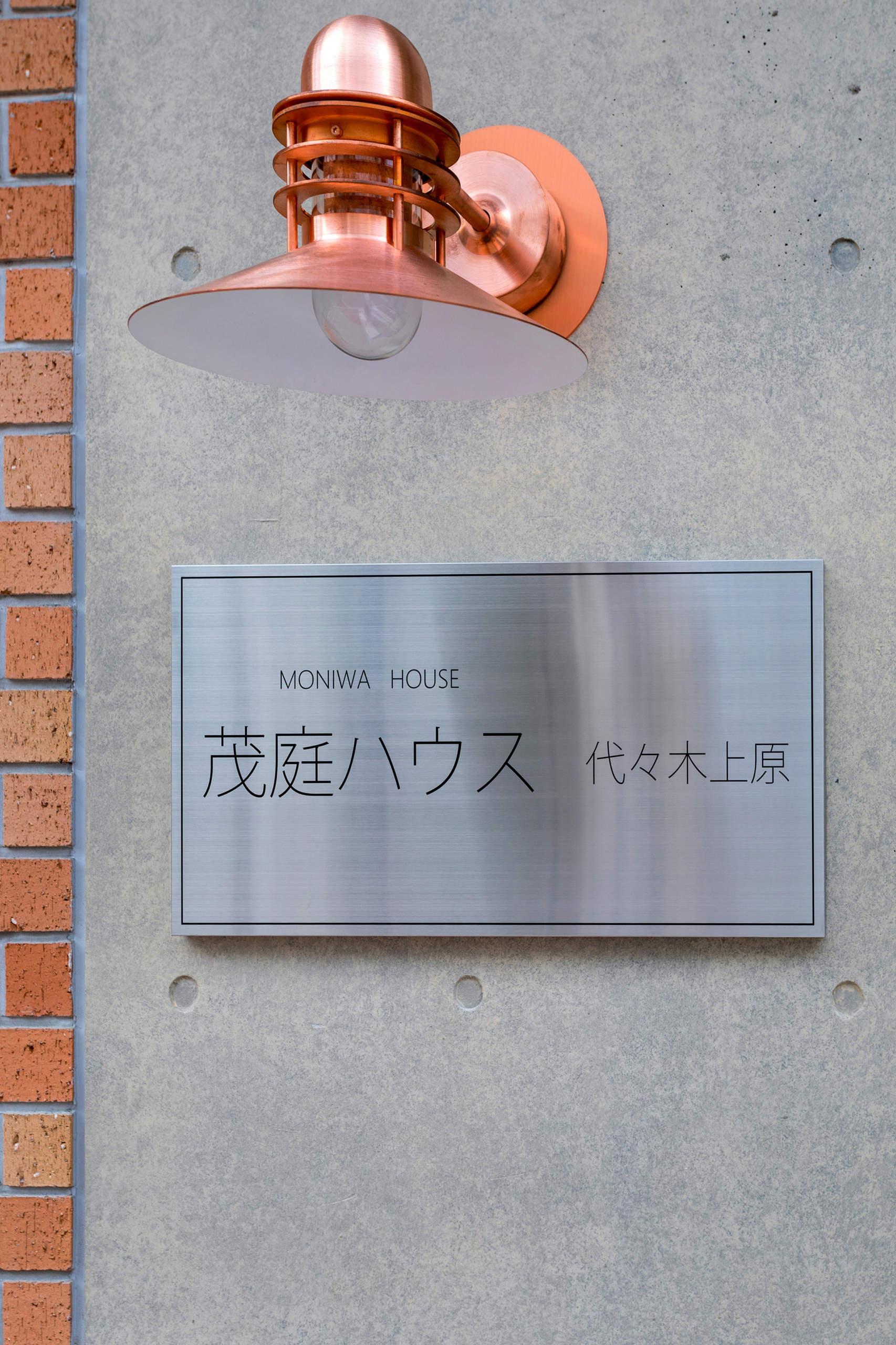 茂庭ハウス
