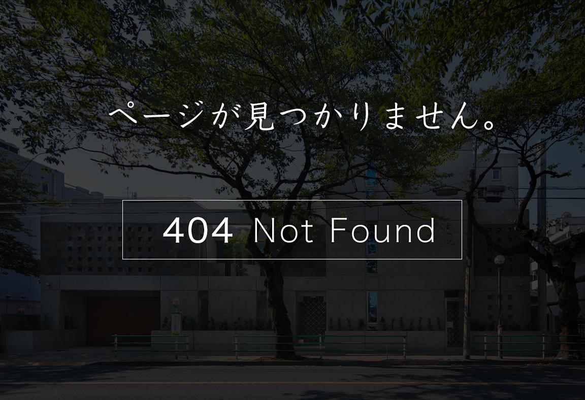 ページが見つかりません